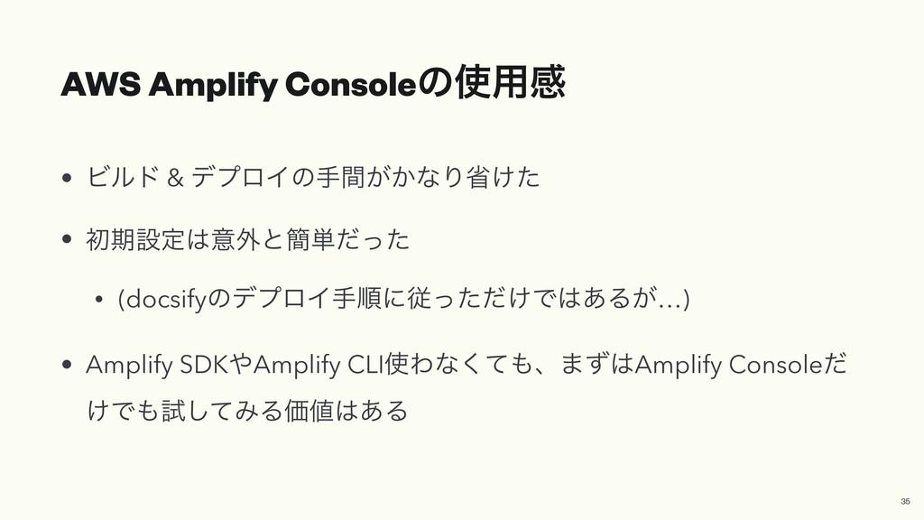 AWS Amplify Consoleͷ༻ײ • Ϗϧυ & σϓϩΠͷख͕͔ؒͳΓল͚ͨ ...