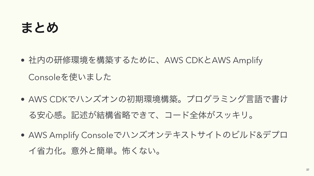 ·ͱΊ • ࣾͷݚमڥΛߏங͢ΔͨΊʹɺAWS CDKͱAWS Amplify Conso...