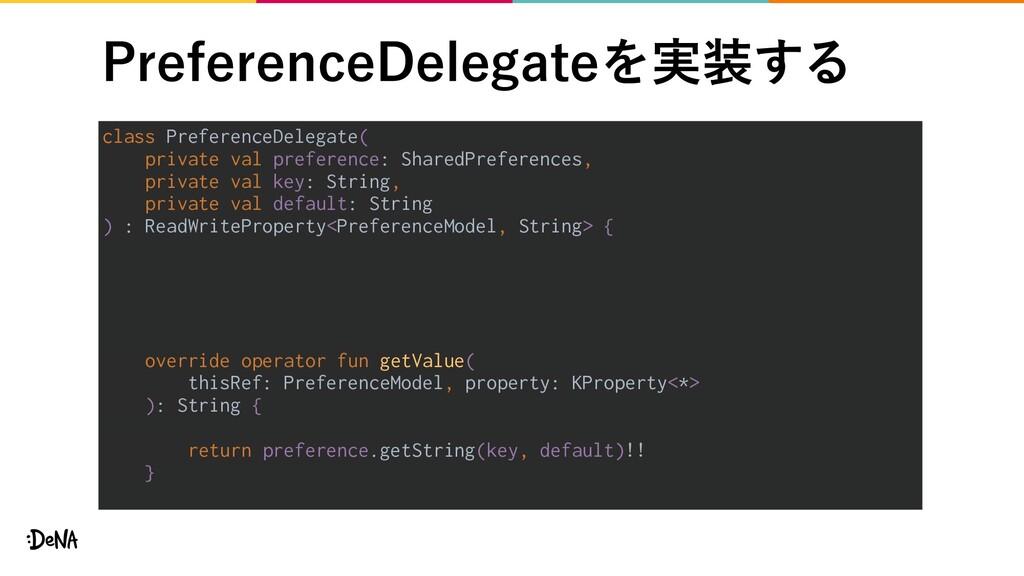 1SFGFSFODF%FMFHBUFΛ࣮͢Δ class PreferenceDelegat...