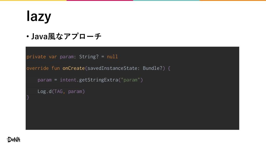 MB[Z • +BWB෩ͳΞϓϩʔν private var param: String? =...