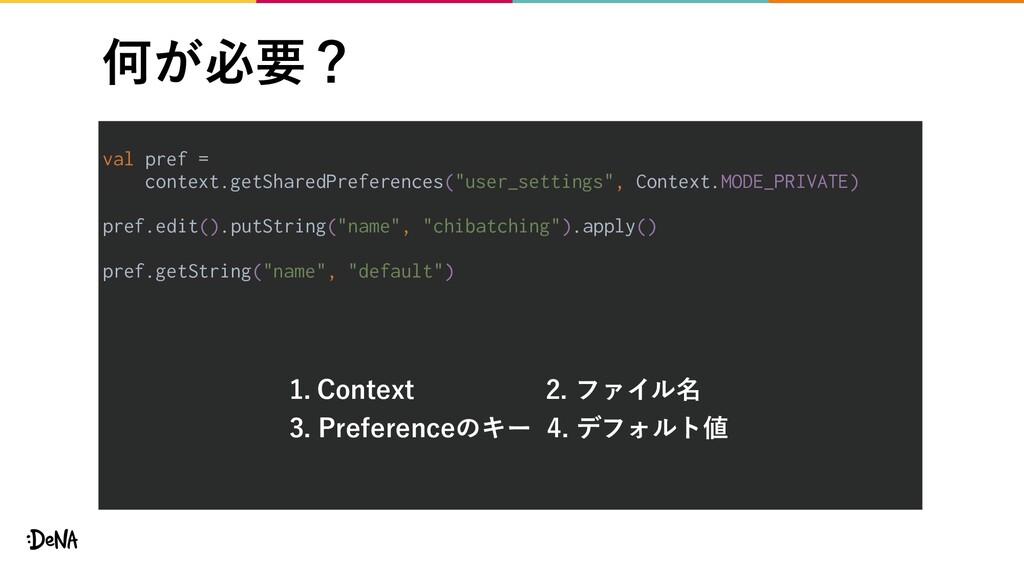 "Կ͕ඞཁʁ val pref = context.getSharedPreferences(""..."