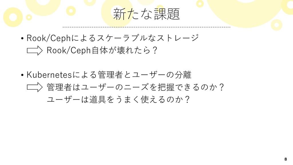 8 • Rook/Cephによるスケーラブルなストレージ Rook/Ceph⾃体が壊れたら? ...