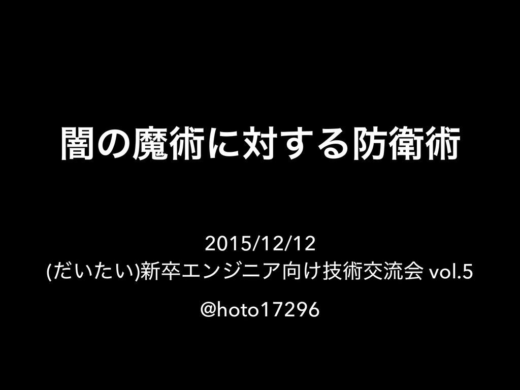 ҋͷຐज़ʹର͢ΔӴज़ 2015/12/12 (͍͍ͩͨ)৽ଔΤϯδχΞ͚ٕज़ަྲྀձ vol...
