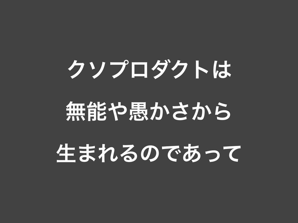ΫιϓϩμΫτ ແ۪͔͔͞Β ੜ·ΕΔͷͰ͋ͬͯ