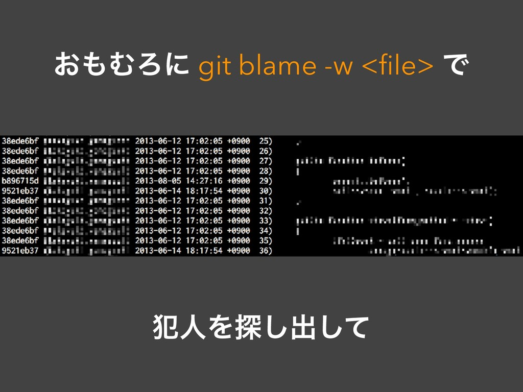͓ΉΖʹ git blame -w <file> Ͱ ൜ਓΛ୳͠ग़ͯ͠