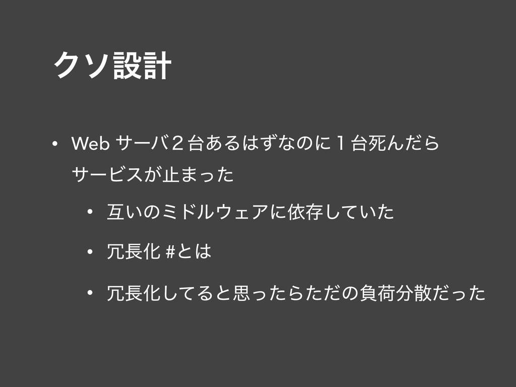 Ϋιઃܭ • Web αʔό̎͋Δͣͳͷʹ̍ࢮΜͩΒ αʔϏε͕ࢭ·ͬͨ • ޓ͍ͷϛ...