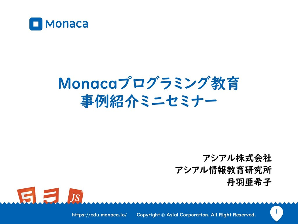 1 https://edu.monaca.io/ Copyright © Asial Corp...