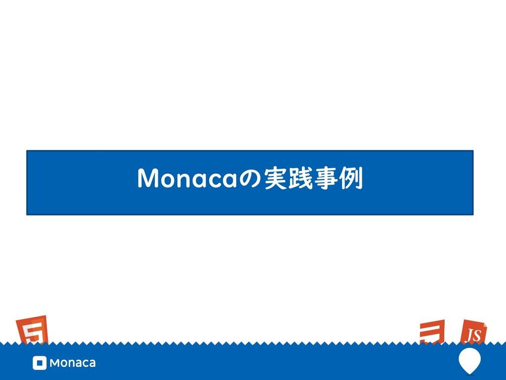 Monacaの実践事例