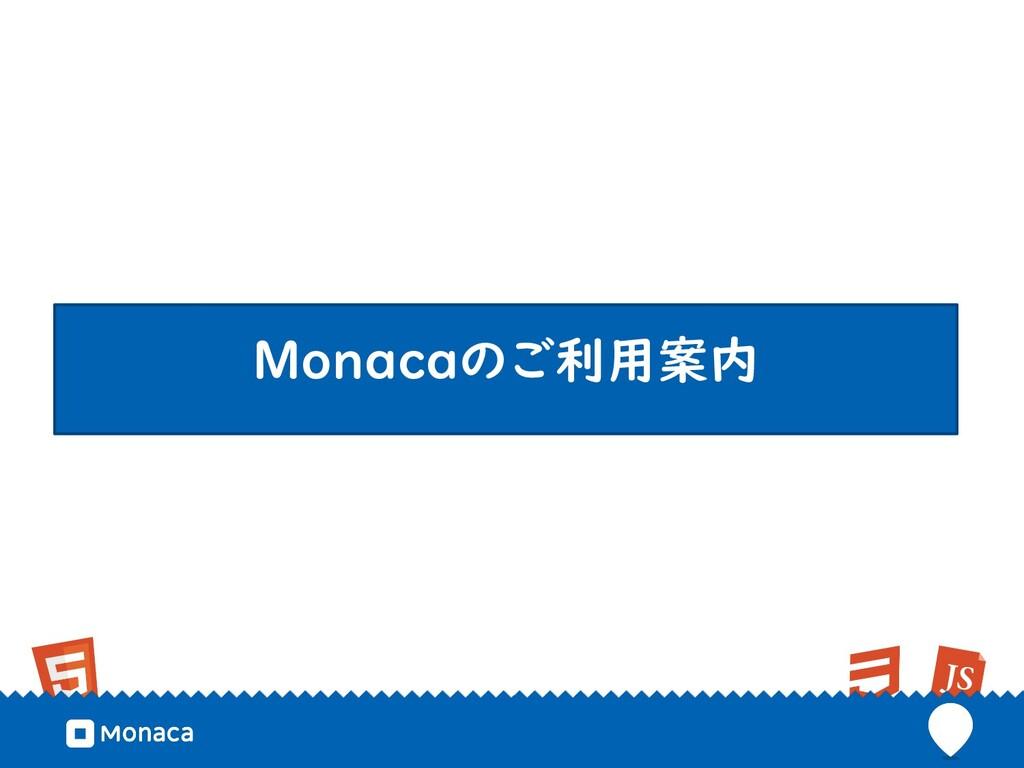 Monacaのご利用案内