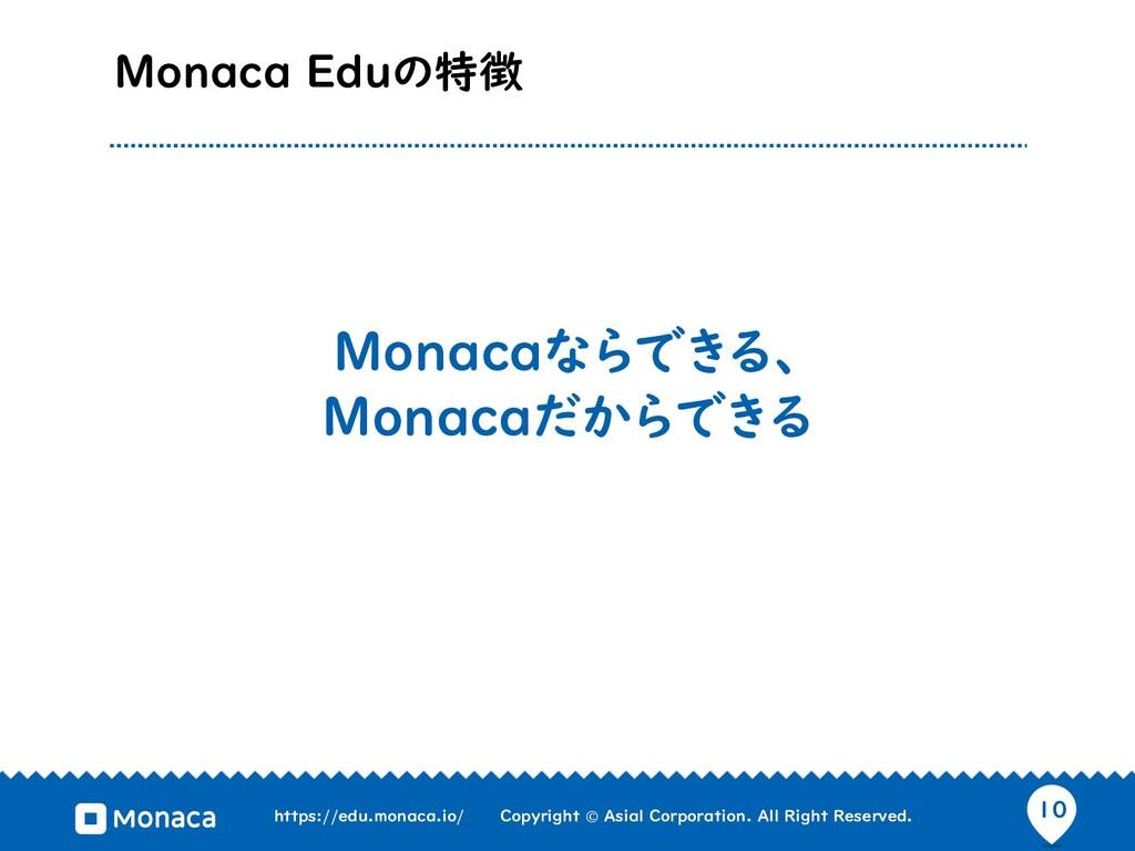 10 https://edu.monaca.io/ Copyright © Asial Cor...