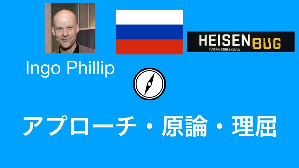 Ξϓϩʔνɾݪɾཧ۶ Ingo Phillip