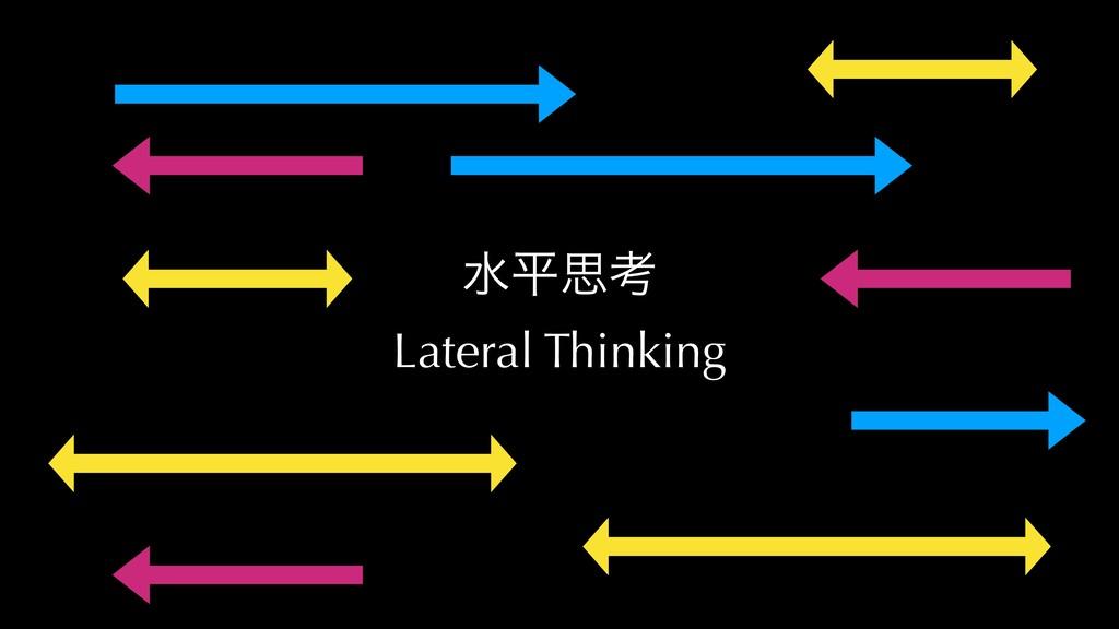 ਫฏࢥߟ Lateral Thinking