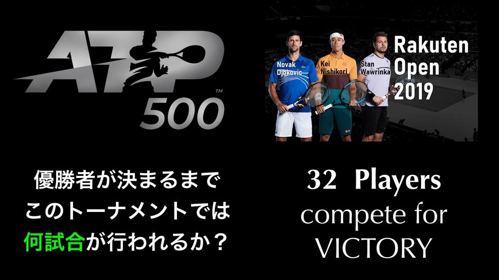 32 Players compete for VICTORY ༏উऀ͕ܾ·Δ·Ͱ ͜ͷτʔφϝ...