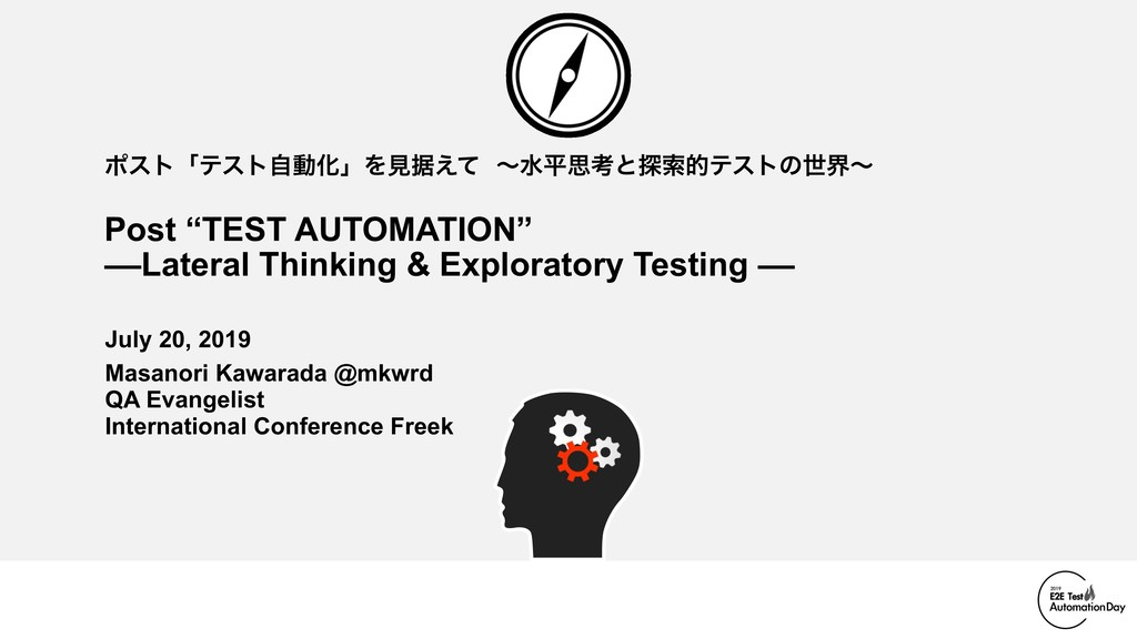 """ϙετʮςετࣗಈԽʯΛݟਾ͑ͯʙਫฏࢥߟͱ୳ࡧతςετͷੈքʙ Post """"TEST ..."""