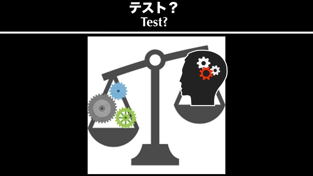 ςετʁ Test?