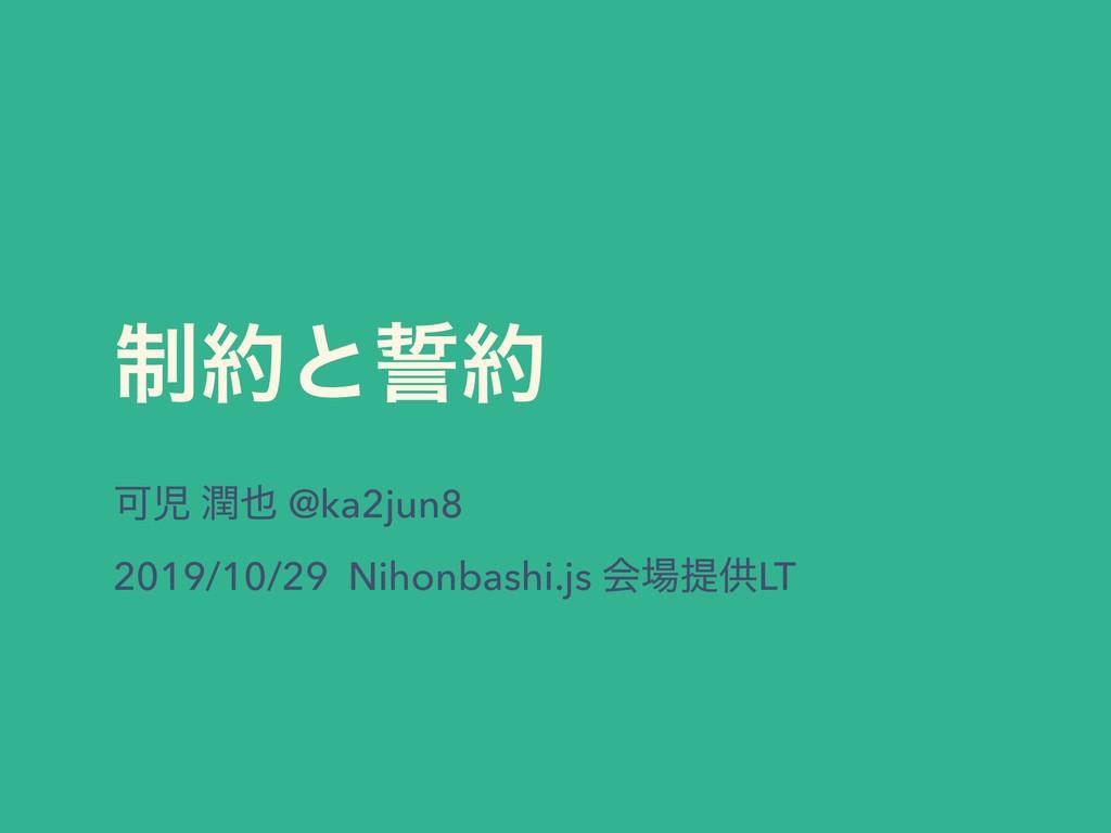 ੍ͱ Մ ५ @ka2jun8 2019/10/29 Nihonbashi.js ձ...