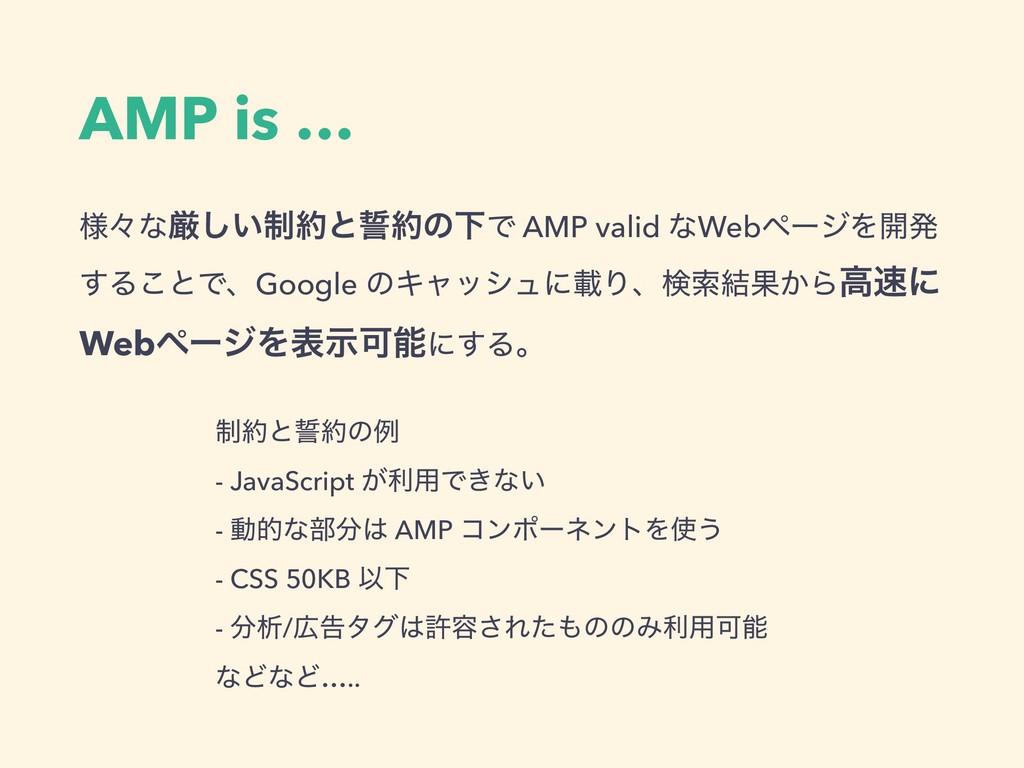 AMP is … ༷ʑͳݫ੍͍͠ͱͷԼͰ AMP valid ͳWebϖʔδΛ։ൃ ͢Δ...