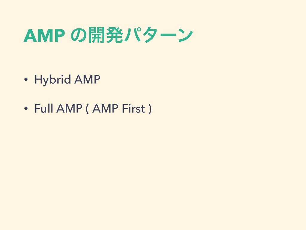 AMP ͷ։ൃύλʔϯ • Hybrid AMP • Full AMP ( AMP First...