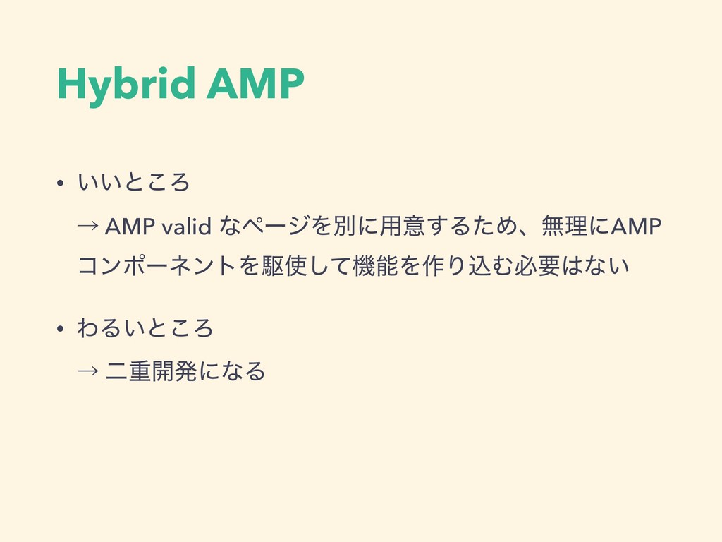 Hybrid AMP • ͍͍ͱ͜Ζ ˠ AMP valid ͳϖʔδΛผʹ༻ҙ͢ΔͨΊɺແ...