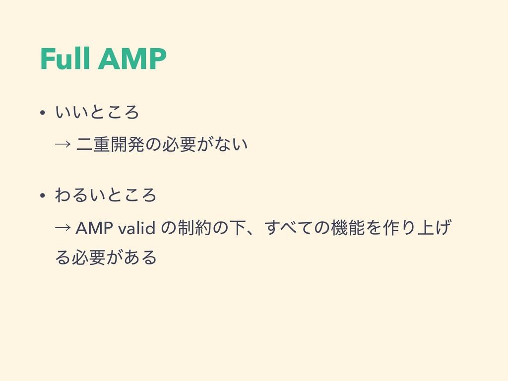 Full AMP • ͍͍ͱ͜Ζ ˠ ೋॏ։ൃͷඞཁ͕ͳ͍ • ΘΔ͍ͱ͜Ζ ˠ AMP ...