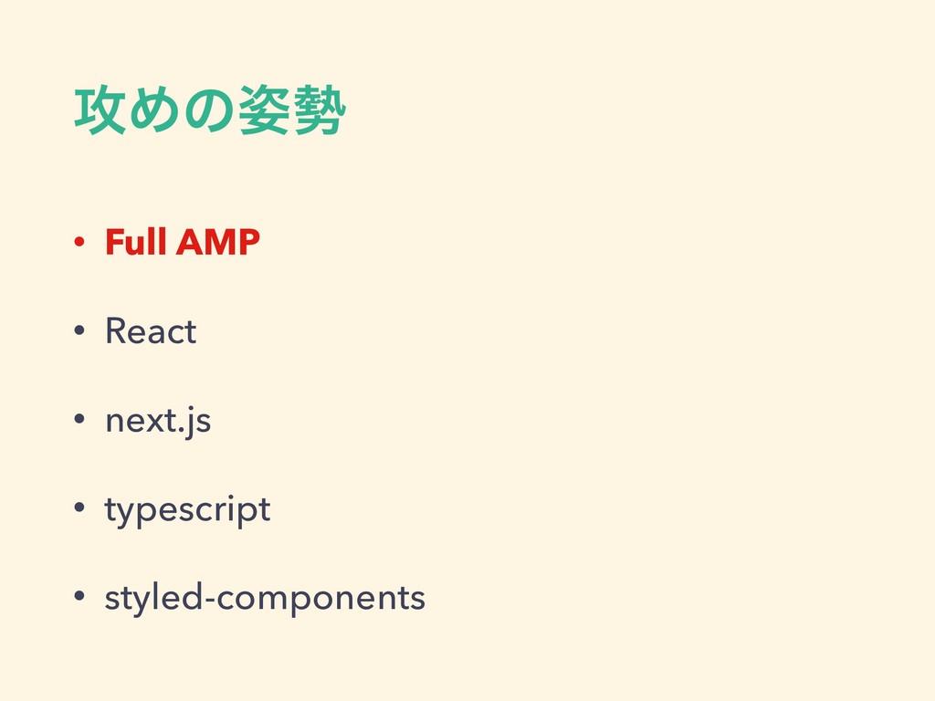 ߈Ίͷ • Full AMP • React • next.js • typescript...