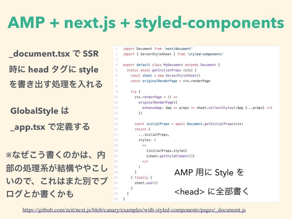 AMP + next.js + styled-components https://githu...