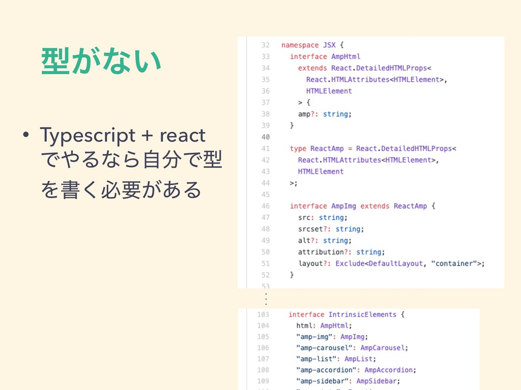ܕ͕ͳ͍ • Typescript + react ͰΔͳΒࣗͰܕ Λॻ͘ඞཁ͕͋Δ ɾ ...