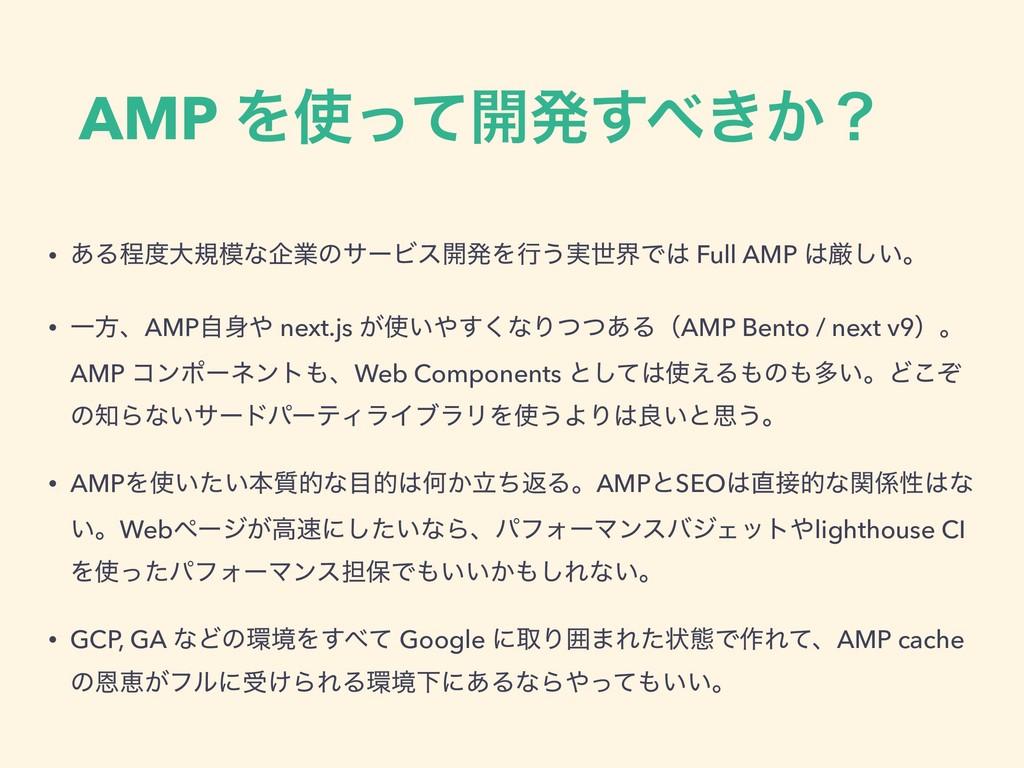 AMP Λͬͯ։ൃ͖͔͢ʁ • ͋ΔఔେنͳاۀͷαʔϏε։ൃΛߦ͏࣮ੈքͰ Ful...