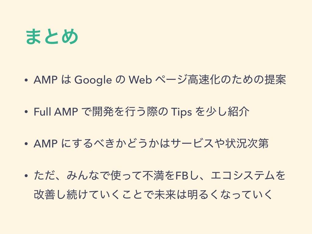 ·ͱΊ • AMP  Google ͷ Web ϖʔδߴԽͷͨΊͷఏҊ • Full AM...