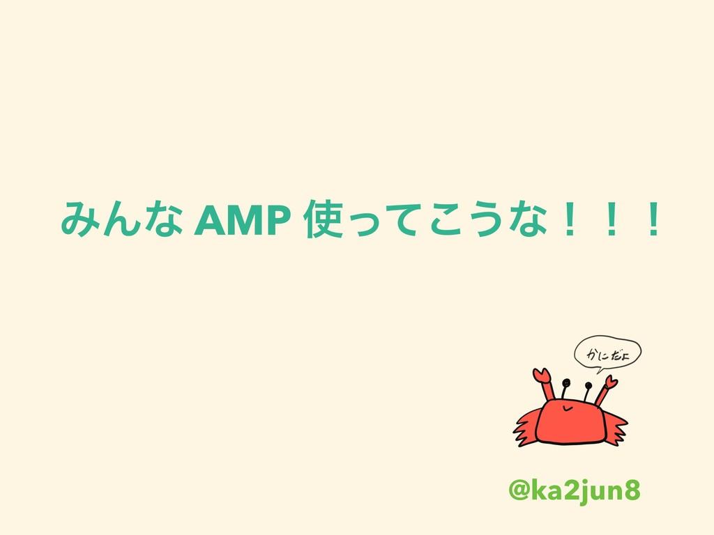 ΈΜͳ AMP ͬͯ͜͏ͳʂʂʂ @ka2jun8