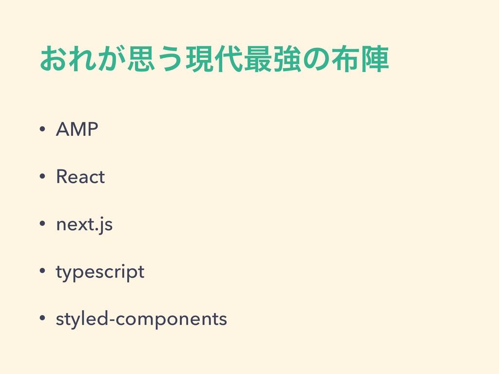 ͓Ε͕ࢥ͏ݱ࠷ڧͷਞ • AMP • React • next.js • typescri...