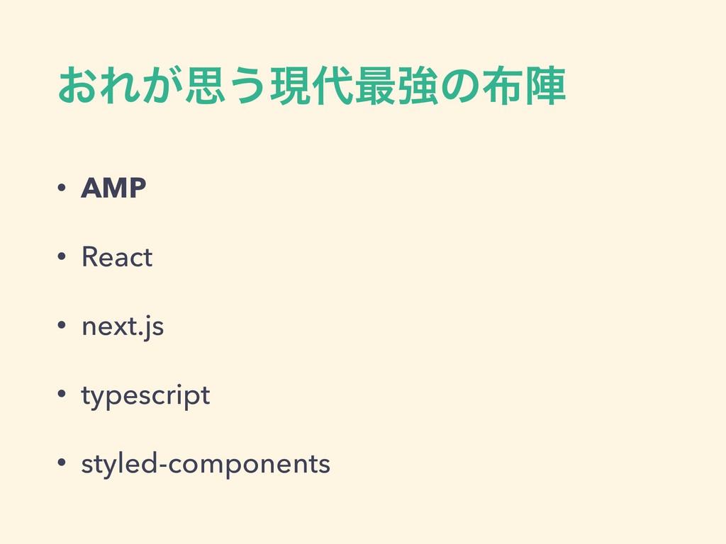 • AMP • React • next.js • typescript • styled-c...