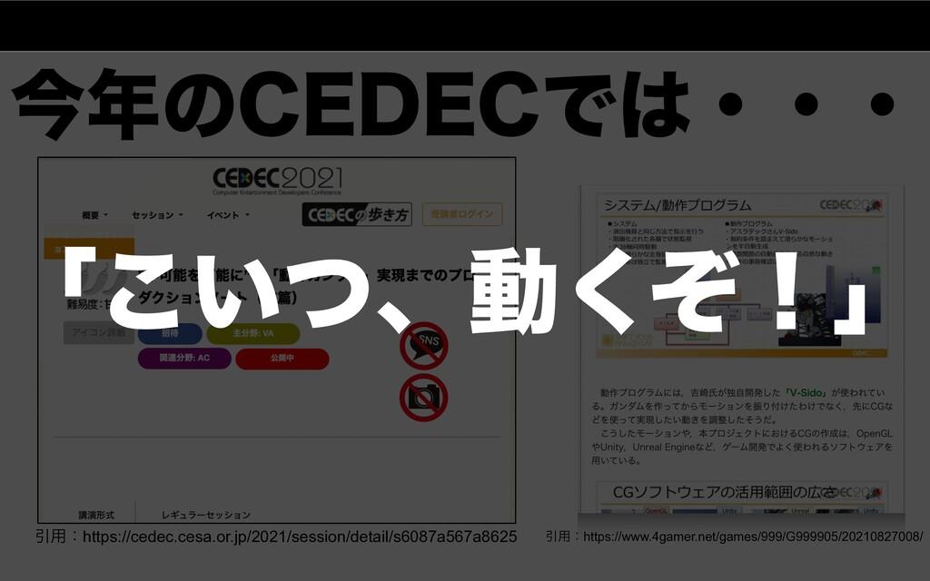 Ҿ༻ɿhttps://cedec.cesa.or.jp/2021/session/detail...