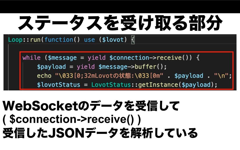 εςʔλεΛड͚औΔ෦ 8FC4PDLFUͷσʔλΛड৴ͯ͠ ( $connection->...