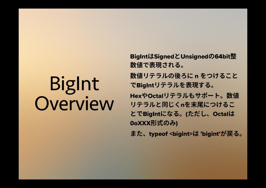 BigInt Overview BigIntכSignedהUnsignedך64bit侭 ...