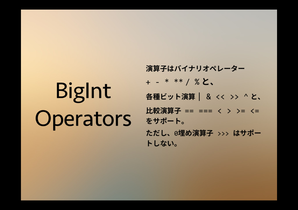 BigInt Operators 怴皾㶨כغ؎شٔؔلٖ٦ة٦ + - * ** / % ...