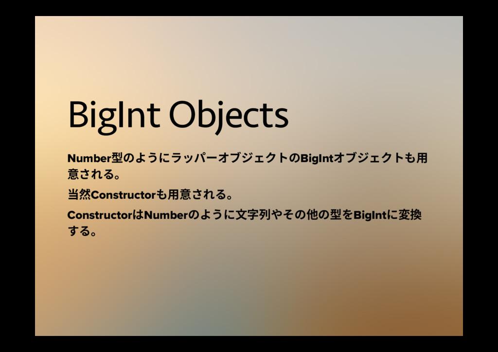 BigInt Objects Number㘗ך״ֲחٓحػ٦ؔـآؙؑزךBigIntؔـآ...