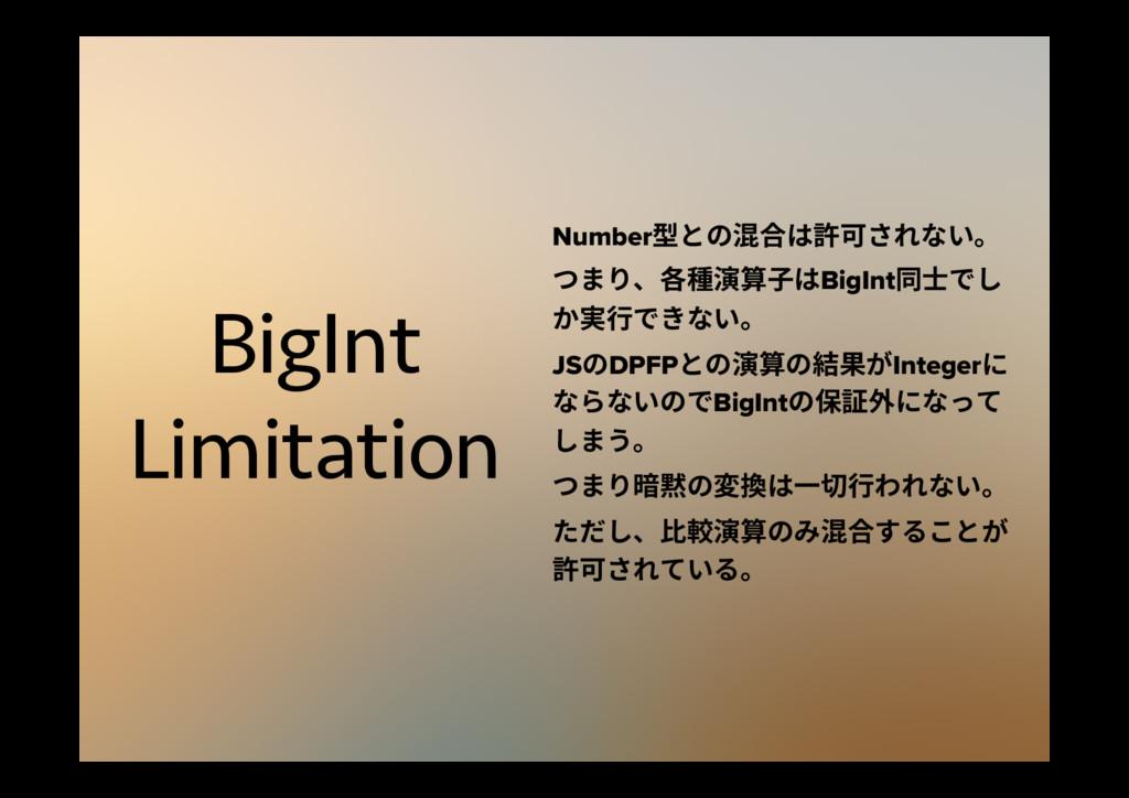 BigInt Limitation Number㘗הך幉さכ鏩〳ׁזְկ אתծぐ珏怴...