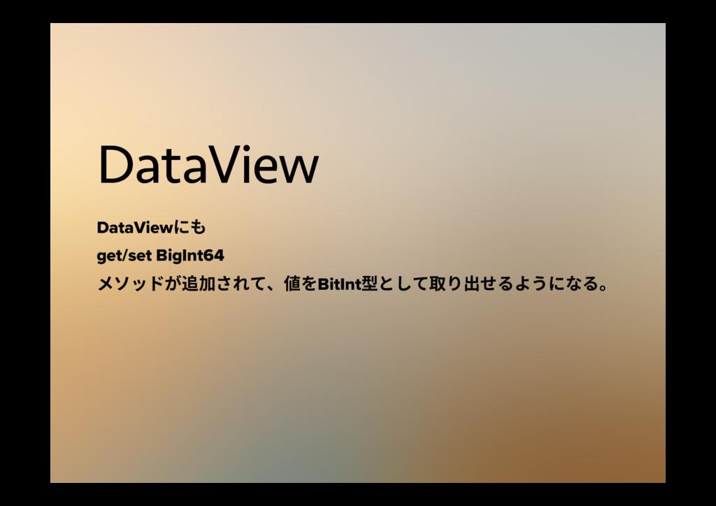 DataView DataViewח get/set BigInt64 ًاحسָ鷄⸇...
