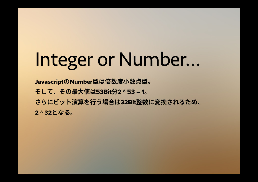 Integer or Number… JavascriptךNumber㘗כ⦓侧䏝㼭侧挿㘗կ...