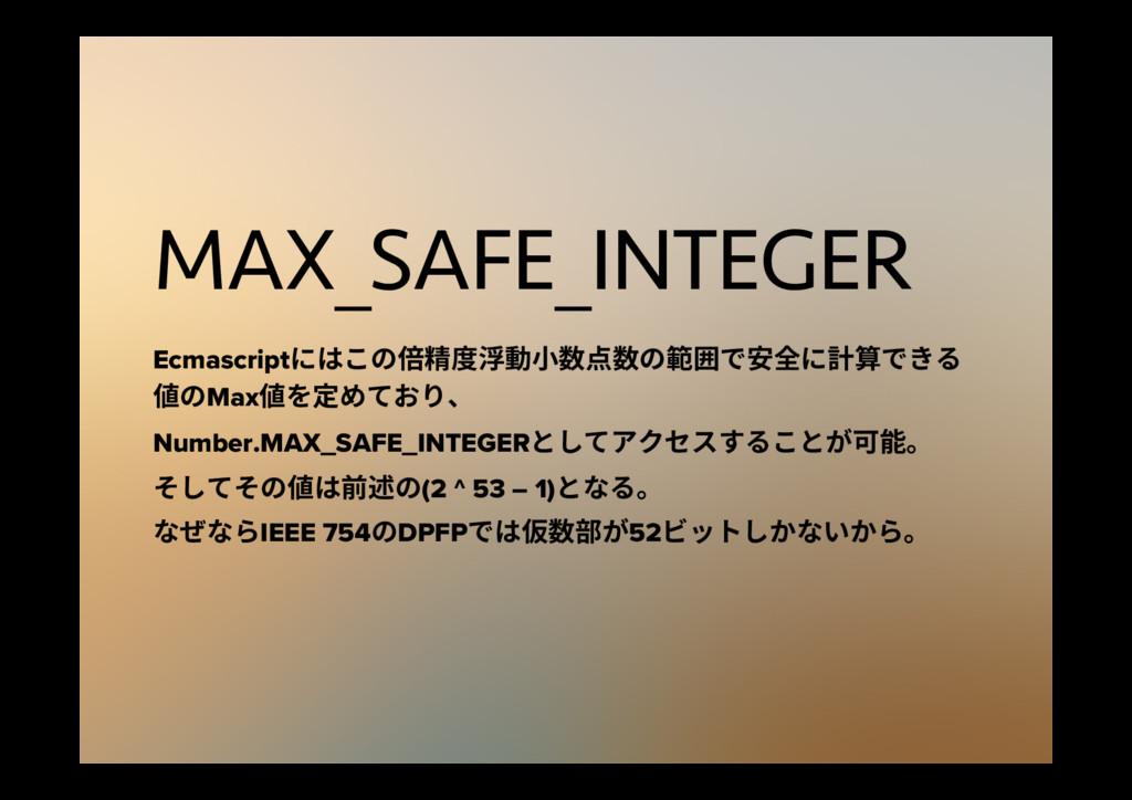 MAX_SAFE_INTEGER Ecmascriptחכֿך⦓礵䏝嵤㼭侧挿侧ך眔㔲ד㸜Ⰻ...
