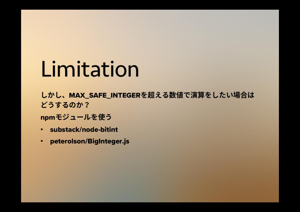 Limitation ׃ַ׃ծMAX_SAFE_INTEGER馄ִ侧⦼ד怴皾׃ְ㜥さ...