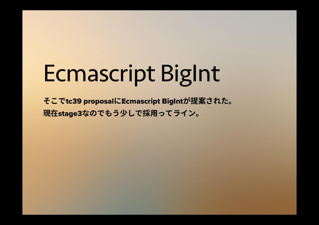 Ecmascript BigInt ֿדtc39 proposalחEcmascript ...