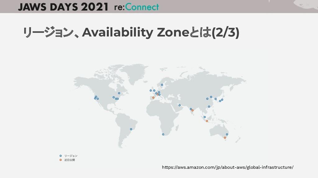 リージョン、Availability Zoneとは(2/3) https://aws.amaz...