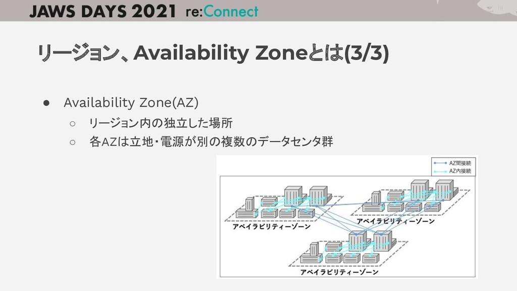 ● Availability Zone(AZ) ○ リージョン内の独立した場所 ○ 各AZは立...