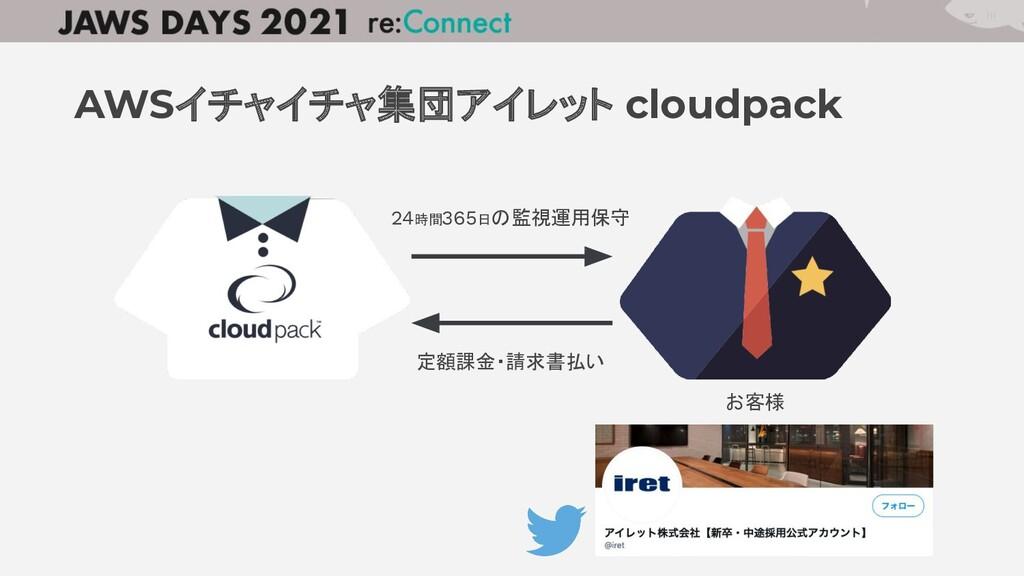 AWSイチャイチャ集団アイレット cloudpack お客様 定額課金・請求書払い 24時間3...
