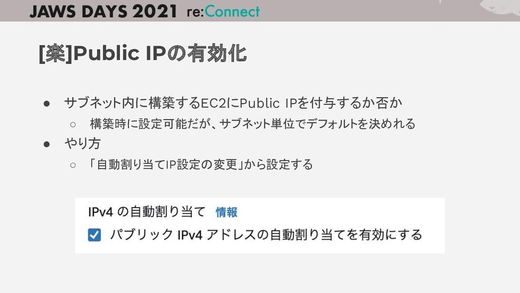 ● サブネット内に構築するEC2にPublic IPを付与するか否か ○ 構築時に設定可能だが...