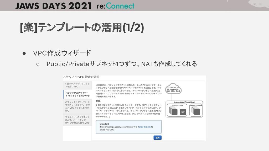 ● VPC作成ウィザード ○ Public/Privateサブネット1つずつ、NATも作成して...