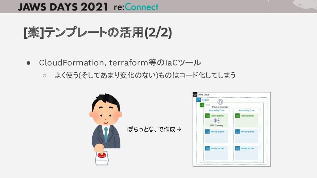 ● CloudFormation, terraform等のIaCツール ○ よく使う(そしてあ...