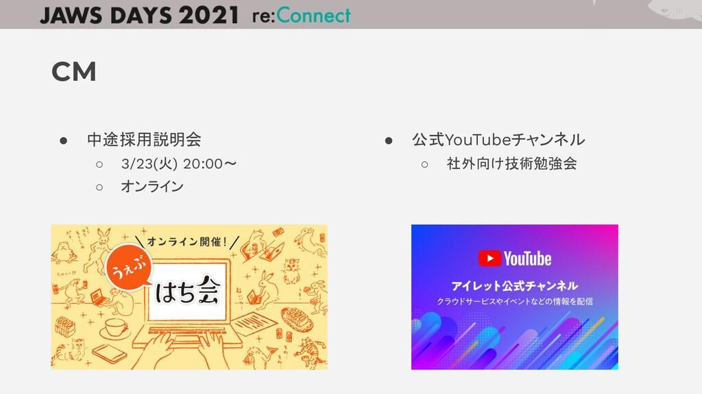 ● 中途採用説明会 ○ 3/23(火) 20:00〜 ○ オンライン ● 公式YouTubeチ...